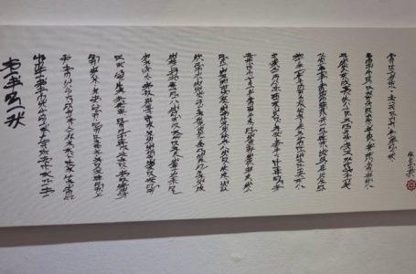 Kaligrafia në gjuhën japoneze, ekspozita e veçantë e Fatbardh Krajës në Shkodër