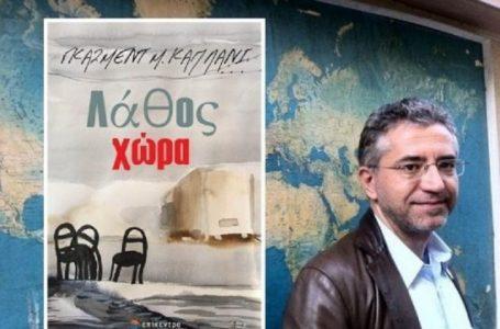 Romani i autorit shqiptar shndërrohet në një shfaqje nga Pantelis Flatsousis